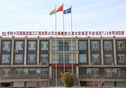 中铁十四局合作项目